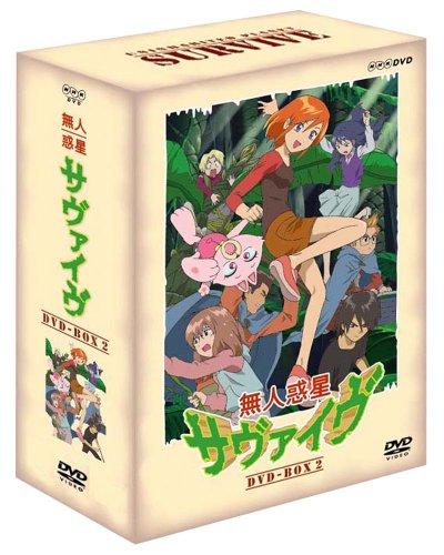無人惑星サヴァイヴ DVD-BOX2