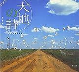 大地の詩―白川由紀写真集 (旅の絵本) 画像