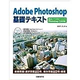 Adobe Photoshop 基礎テキスト ACA PhotoshopCS6対応