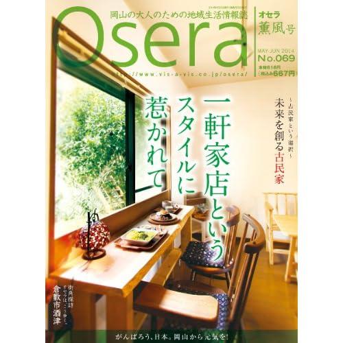 OSERA オセラ 薫風号(2014年5-6月号)vol.69