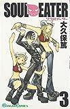 ソウルイーター (3) (ガンガンコミックス (0609))
