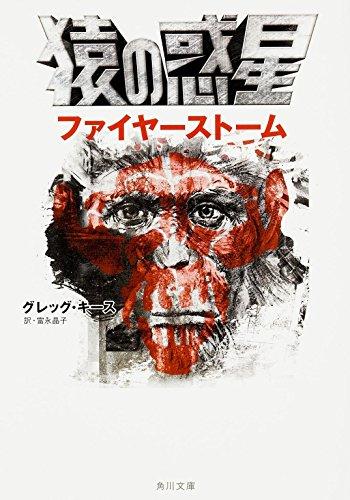 猿の惑星 ファイヤーストーム (角川文庫)の詳細を見る