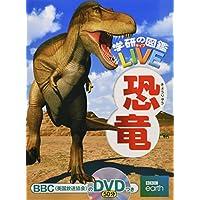 【DVD付】恐竜 (学研の図鑑LIVE) 小学生向け 図鑑