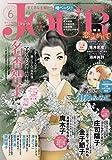 Jour(ジュール)すてきな主婦たち2019年6月号[雑誌]