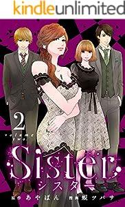 Sister 2巻 表紙画像