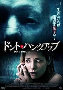 ドント・ハングアップ [DVD]