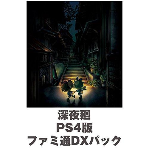 【Amazon.co.jpエビテン限定】深夜廻 PS4版 ファミ通DXパック 発売日