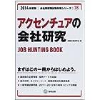 アクセンチュアの会社研究 2014年度版―JOB HUNTING BOOK (会社別就職試験対策シリーズ)