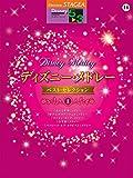 STAGEA ディズニー (5~3級)Vol.11 ディズニー・メドレー ベスト・セレクション [1]