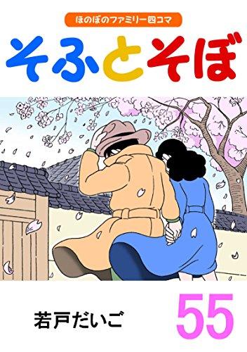 そふとそぼ(55)