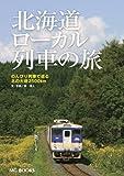 北海道ローカル列車の旅?のんびり列車で巡る北の大地2500km (MG BOOKS)