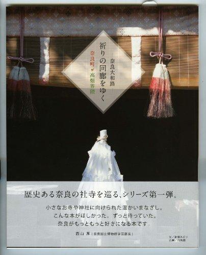—奈良大和路— 祈りの回廊をゆく 奈良町・高畑界隈