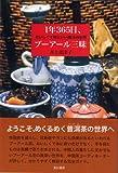 1年365日、プーアール三昧―おいしくて体にいい魔法のお茶 画像