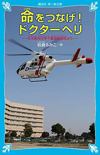 命をつなげ!ドクターヘリ 日本医科大学千葉北総病院より (講談社青い鳥文庫)の詳細を見る