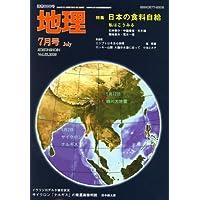 地理 2008年 07月号 [雑誌]
