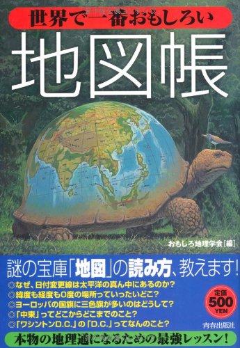 世界で一番おもしろい地図帳の詳細を見る