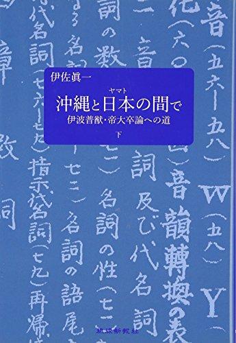 沖縄と日本の間で 下―伊波普猷・帝大卒論への道