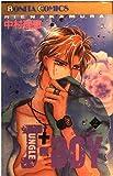JUNGLE BOY 2 (ボニータコミックス)