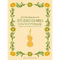 チェロ スタジオジブリ作品集 「風の谷のナウシカ」から「借りぐらしのアリエッティ」まで 全31曲