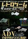レトロゲームMANIAX レジェンドADV 039 80~ 039 00 (マイウェイムック)