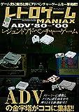 レトロゲームMANIAX レジェンドADV '80~'00 (マイウェイムック)