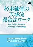 杉本錬堂の天城流湯治法ワーク4 メリディアンエクササイズと呼吸法 [DVD]