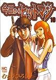 今日からヒットマン 10巻 (ニチブンコミックス)