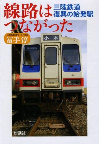 線路はつながった: 三陸鉄道 復興の始発駅(新潮社)