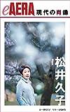現代の肖像 松井久子 映画監督 eAERA (朝日新聞出版)