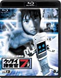 ケータイ捜査官7 File 13[Blu-ray/ブルーレイ]