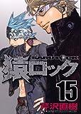 猿ロック(15) (ヤンマガKCスペシャル)