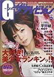 Gザテレビジョン vol.9 (カドカワムック 262)