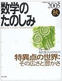 数学のたのしみ―〈フォーラム〉現代数学のひろがり (2005秋)