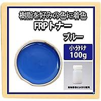 FRP トナー 75-30P ブルー 100g/小分け 着色剤 樹脂 ゲルコート