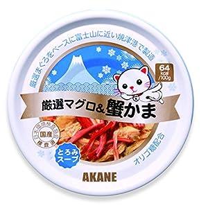 アカネ (AKANE) 厳選マグロ&蟹かま 75g×24缶