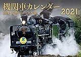 機関車カレンダー 2021 (鉄道カレンダー)