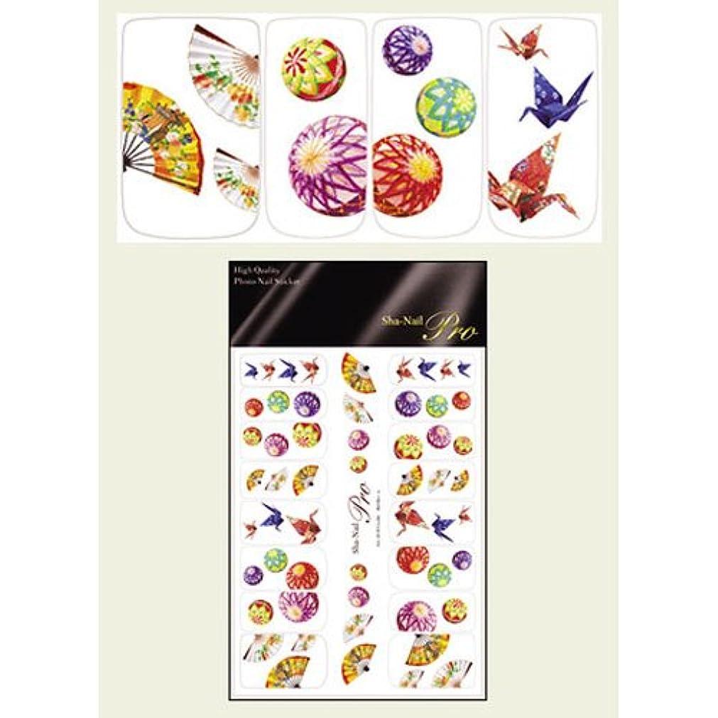 フルーツ野菜空港担保写ネイルプロ ネイルシール 和の装いA アート材