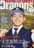 月刊ドラゴンズ 2015年 12 月号 [雑誌]