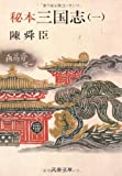 秘本三国志 (1) (文春文庫 (150‐6))