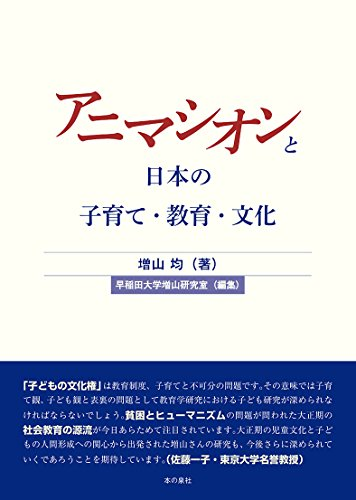 アニマシオンと日本の子育て・教育・文化 発売日
