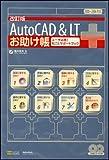 改訂版 AutoCAD & LT お助け帳 操作していて困ったときに開く本