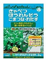 中島商事 トヨチュー 葉もの野菜の肥料 2KG