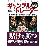 ギャンブルと洞察