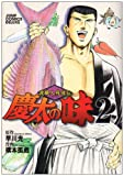 慶太の味 / 早川 光 のシリーズ情報を見る