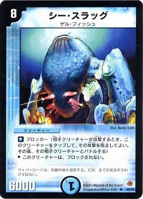 デュエルマスターズ/DM-05/9/R/シー・スラッグ