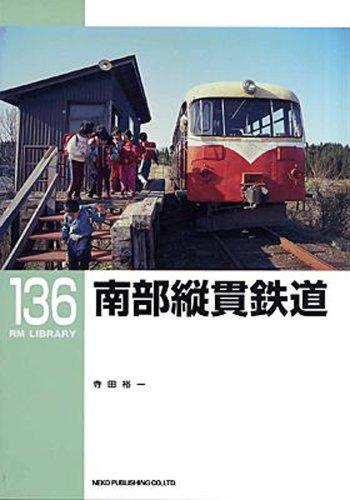 南部縦貫鉄道 (RM LIBRARY136)