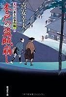 木戸の盗賊崩し-大江戸番太郎事件帳24- (廣済堂文庫)