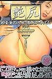 艶尻 [DVD]