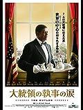 大統領の執事の涙 (字幕版)