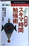 ビジネスマンのための黒川式・スキマ時間勉強術―資格三冠王の極秘ノウハウを盗め! (PHPビジネスライブラリー)